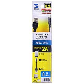 サンワサプライ SANWA SUPPLY タブレット/スマートフォン対応[micro USB] USB2.0ケーブル 充電・転送 2.1A (0.2m・ブラック) KU-2AMCB02[KU2AMCB02]