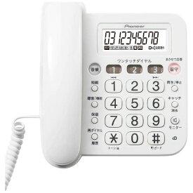 パイオニア PIONEER TF-V75 電話機 ホワイト [子機なし][電話機 本体 TFV75W]
