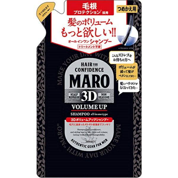 ストーリア MARO(マーロ)3Dボリュームアップシャンプー EX つめかえ用 380ml