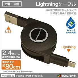 ラスタバナナ RastaBanana [ライトニング] リール式 MFi認証 充電通信ケーブル