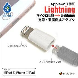 ラスタバナナ RastaBanana 変換アダプタ MFi認証[micro USB → Lightning] ホワイト RBMFI052
