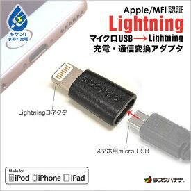 ラスタバナナ RastaBanana 変換アダプタ MFi認証[micro USB → Lightning] ブラック RBMFI051