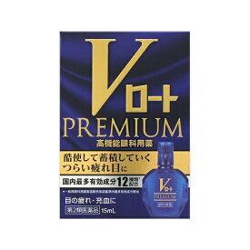 【第2類医薬品】 Vロートプレミアム(15mL)【wtmedi】ロート製薬 ROHTO