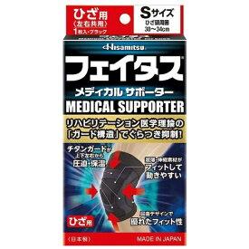 久光製薬 Hisamitsu フェイタス メディカルサポーター ひざ用Sサイズ