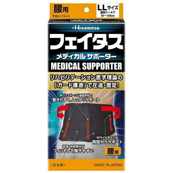 久光製薬 Hisamitsu フェイタス メディカルサポーター 腰用 LLサイズ