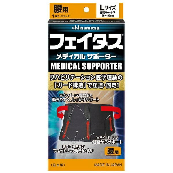 久光製薬 Hisamitsu フェイタス メディカル サポーター 腰用 Lサイズ