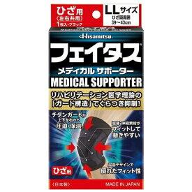 久光製薬 Hisamitsu フェイタス メディカルサポーター ひざ用 LLサイズ
