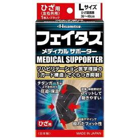 久光製薬 Hisamitsu フェイタスメディカルサポーターひざ用 Lサイズ