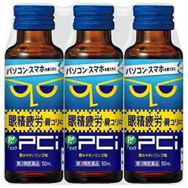 【第3類医薬品】 ピップPCi内服液(50mL×3本)【wtmedi】ピップ pip