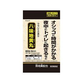 【第2類医薬品】 クラシエ八味地黄丸A(60錠)【wtmedi】クラシエ Kracie