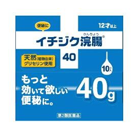 【第2類医薬品】 イチジク浣腸(40G×10コ)【wtmedi】イチジク製薬 ICHIJIKU PHARMACEUTICAL