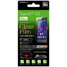 レイアウト rayout Xperia XZ用 液晶保護ガラスフィルム 9H 反射防止 貼付けキット付 RT-RXPXZFG/HK