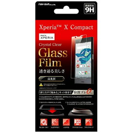 レイアウト rayout Xperia X Compact用 液晶保護ガラスフィルム 9H 光沢 0.33mm 貼付けキット付 RT-RXPXCFG/CK