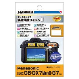 ハクバ HAKUBA 液晶保護フィルム MarkII(パナソニック LUMIX G8/GX7 MarkII/G7専用) DGF2-PAG8[DGF2PAG8]