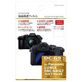 ハクバ HAKUBA 【ビックカメラグループオリジナル】液晶保護フィルム(パナソニック LUMIX G9(メイン画面のみ)/G8/GX7 MarkII/G7専用) BKDGF-PAG8[BKDGFPAG8]【point_rb】