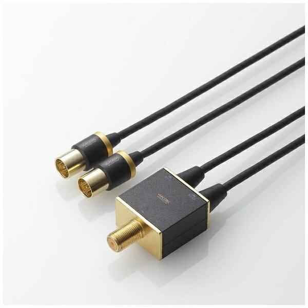 エレコム 4K8K放送対応 アンテナ分波器 ブラック DH-ATS48K05BK