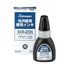 シヤチハタ Shachihata XKR-20N 黒 光沢紙用インキ20ml[XKR20Nクロコウタクシヨウインキ2]