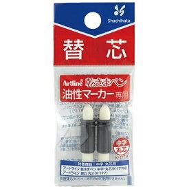 シヤチハタ Shachihata 乾きまペン 中字・丸芯 替芯 K-177P[K177P]