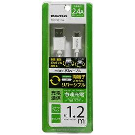 多摩電子工業 Tama Electric [micro USB]USBケーブル 充電・転送 2.4A (1.2m・ホワイト)TH72SR12W [1.2m]