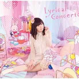 ポニーキャニオン PONY CANYON 竹達彩奈/Lyrical Concerto 完全限定盤 【CD】