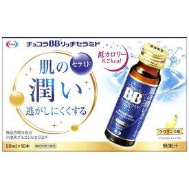 チョコラBB リッチセラミド(50mL×10本)エーザイ Eisai