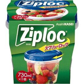 旭化成ホームプロダクツ Asahi KASEI Ziploc(ジップロック)スクリューロック 730mL 1個【rb_pcp】