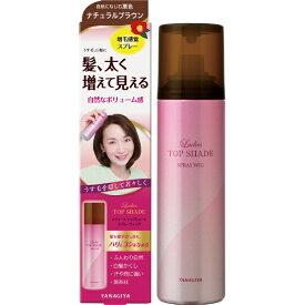 柳屋本店 yanagiya レディーストップシェードスプレーウィッグ栗色100g