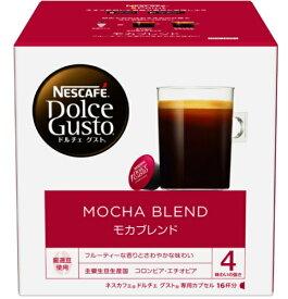 ネスレ日本 Nestle ドルチェグスト専用カプセル 「モカブレンド」(16杯分) MOC16001[MOC16001]【2111_cpn】