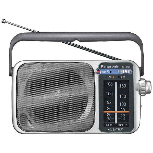 パナソニック Panasonic RF-2450 ホームラジオ シルバー [AM/FM /ワイドFM対応][RF2450S] panasonic