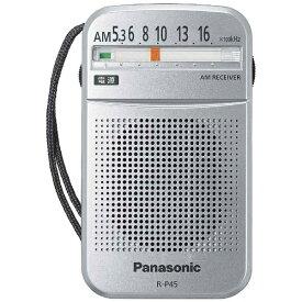 パナソニック Panasonic 携帯ラジオ シルバー R-P45 [AM][RP45S] panasonic