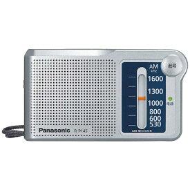 パナソニック Panasonic 携帯ラジオ シルバー R-P145 [AM][RP145S] panasonic