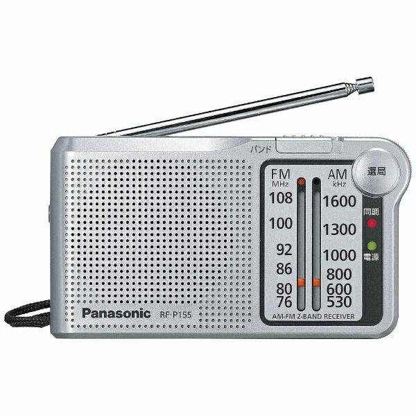 パナソニック Panasonic FM/AM 携帯ラジオ RF-P155[RFP155S] panasonic