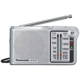 パナソニック Panasonic 携帯ラジオ シルバー RF-P155 [AM/FM /ワイドFM対応][RFP155S] panasonic