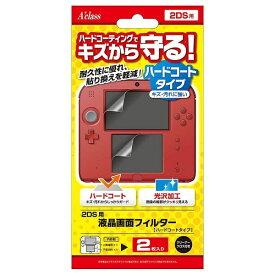 アクラス 2DS用液晶画面フィルター ハードコートタイプ【2DS】