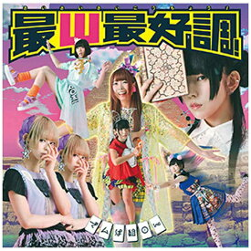 バップ VAP でんぱ組.inc/最Ψ最好調! 初回限定盤A 【CD】