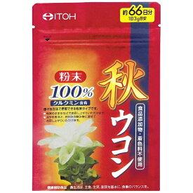 井藤漢方製薬 ITOH 秋ウコン粉末100%(200g)