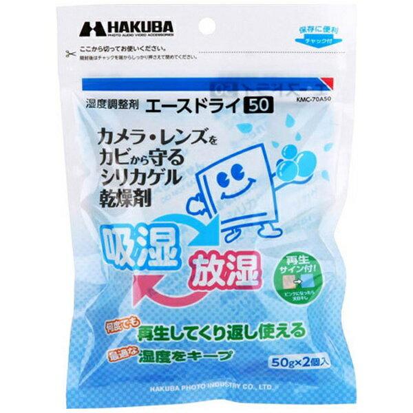 ハクバ 湿度調整剤 エースドライ50 KMC-70A50[KMC70A50]