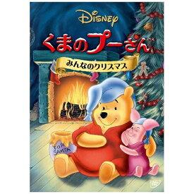 ウォルト・ディズニー・ジャパン くまのプーさん/みんなのクリスマス 【DVD】