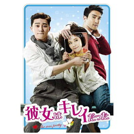 TCエンタテインメント TC Entertainment 彼女はキレイだった DVD-BOX2 【DVD】