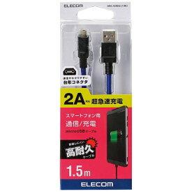 エレコム ELECOM [micro USB]USBケーブル 充電・転送 2A (1.5m・ブルー)MPA-AMBS2U15BU [1.5m]