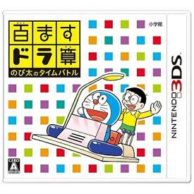 小学館 SHOGAKUKAN 百ますドラ算 のび太のタイムバトル【3DSゲームソフト】