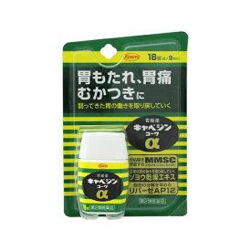 【第2類医薬品】 キャベジンコーワα(18錠)【wtmedi】KOWA 興和