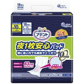 大王製紙 Daio Paper アテント夜1枚安心パッド10回吸収18枚【rb_pcp】