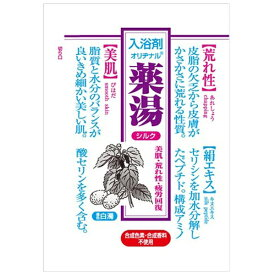 オリヂナル ORIGINAL 薬湯 分包シルク(30g) [入浴剤]