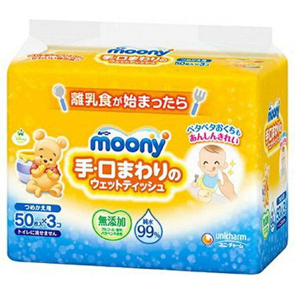 ユニチャーム unicharm moony(ムーニー) 手口まわりのウェットティッシュ つめかえ用 50枚x3 〔除菌関連〕