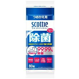 日本製紙クレシア crecia スコッティウェットティシュー除菌アルコール つめかえ用 80枚【rb_pcp】