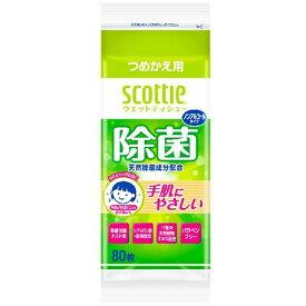 日本製紙クレシア crecia スコッティウェットティシュー除菌ノンアルコール つめかえ用 80枚【rb_pcp】