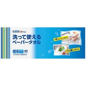 日本製紙クレシア crecia scottie(スコッティ)ファイン 洗って使えるペーパータオルボックス 40シート