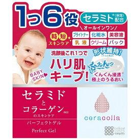 明色化粧品 ceracolla(セラコラ)パーフェクトゲル(90ml)[オールインワンゲル]【wtcool】