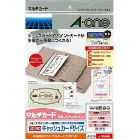 エーワン A-one マルチカード キャッシュカードサイズ 100枚 (A4サイズ 10面×10シート) 白無地 51660【rb_mmmj】